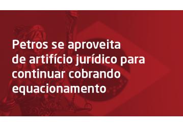 Petros se aproveita de artifício jurídico para continuar cobrando equacionamento